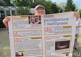 Протест против ювенальной юстиции Фото: Накануне.RU