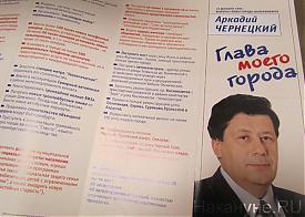 история выборов, выставка|Фото: Накануне.RU