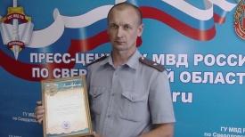 майор полиции Александр Миронов спас 2 девочек|Фото: 66.mvd.ru