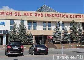 технопарк Тюмень инновационный центр нефти и газа|Фото: Накануне.RU