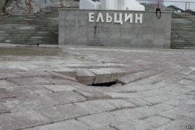 памятник ельцину|Фото: atnews.org