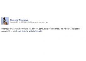 чекин тимаковой|Фото: tabloid.tjournal.ru
