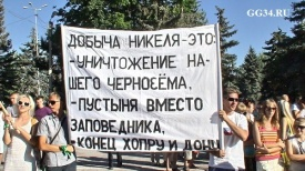 Сход казаков против добычи никеля|Фото: GG34.RU