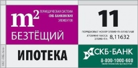 скб-банк|Фото: skbbank.ru
