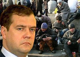 коллаж Дмитрий Медведев, бюджет, утопия, кризис|Фото: