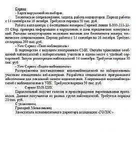 договор, ассоциация ГОЛОС|Фото: grantoezh.livejournal.com