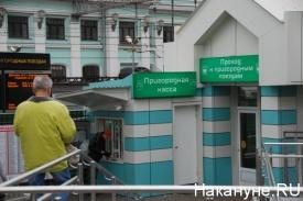пригородные кассы, Белорусский вокзал, Москва|Фото:Накануне.RU