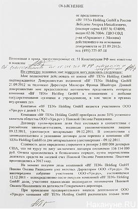 документы по РИА Ура.ру|Фото: Накануне.RU