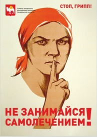 ретро плакаты грипп челябинск|Фото:pravmin74.ru