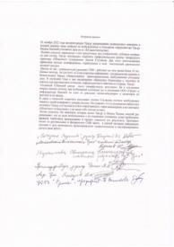 письмо ура.ру медиа-менеджеры|Фото: Накануне.RU