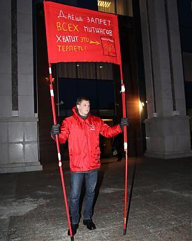 пикет, закон о митингах, Александр Ивачев|Фото: alshevskix.livejournal.com