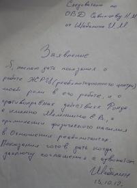 шабалин, заявление, город без наркотиков|Фото: sled-uso.ru