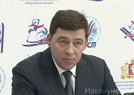 Евгений Куйвашев, Нижний Тагил, заседание|Фото: Накануне.RU