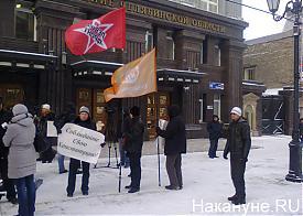 пикет законодательное собрание челябинской области закон о митингах|Фото: Накануне.RU