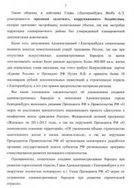 якоб, шептий, письмо, медведев, молотилов, главсредуралстрой-девелопмент, единая россия|Фото:http://alshevskix.livejournal.com