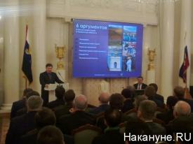 презентация Тюменской области в МИДе|Фото:Накануне.RU