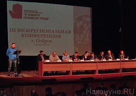 конференция в защиту человека труда Артюх Ветлужских Холманских Юревич|Фото: Накануне.RU