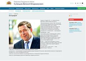 сайт губернатора Свердловской области, Евгеий Куйвашев|Фото: gubernator96.ru
