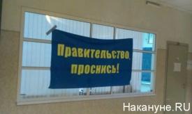 РГТЭУ, забастовка студентов|Фото:Накануне.RU