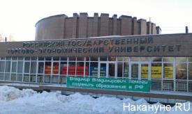 РГТЭУ, забастовка студентов,|Фото: Накануне.RU