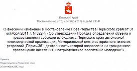 Постановление Правительства Пермского края Фото: eot.su