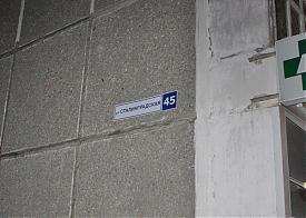 переименование улицы сталинградская волгорградская Екатеринбург Фото: