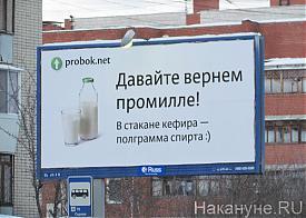 рекламный щит, промилле, кефир|Фото: Накануне.RU