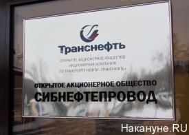 сибнефтепровод офис тюмень Фото: Накануне.RU
