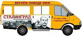 сталинобус, автобус победы, Сталинград, Сталин|Фото: ru-nkid.livejournal.com