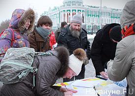 пикет, ювенальная юстиция, Екатеринбург|Фото: Накануне.RU