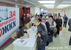 конференция за справедливое жкх|Фото: Накануне.RU