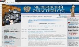 взлом сайта челябинский областной суд|Фото: