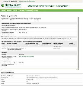 аукцион покупка лексус|Фото: sberbank-ast.ru