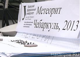 Чебаркуль, осколки метоерита, Челябинск, метоеорит-2013, УрФУ|Фото: Накануне.RU