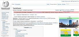 Челябинск метеорит Википедия|Фото: