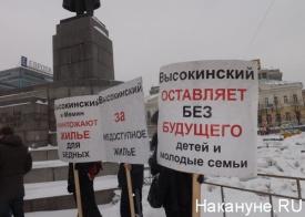 социальный митинг кпрф высокинский жилье|Фото: Накануне.RU