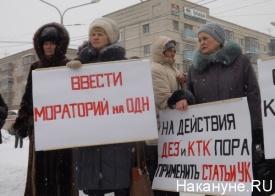 социальный митинг каменск-уральский мораторий одн|Фото: Накануне.RU