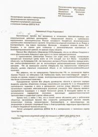 холманских, письмо, академия тенниса им ельцина|Фото:http://alshevskix.livejournal.com
