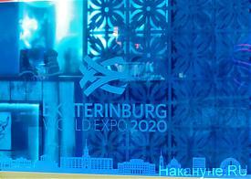 Екатеринбург ЭКСПО 2020|Фото: Накануне.RU