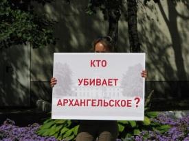усадьба Архангельское Фото: