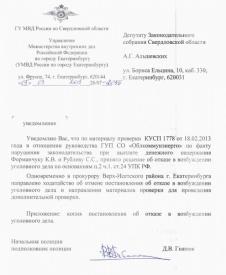 форманчук, рублев, работа|Фото:альшевских