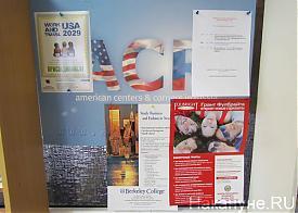 американский информационный центр, библиотека главы города, Америка, американская литература|Фото: Накануне.RU