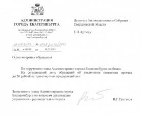 тунгусов, проезд, артюх|Фото: Евгений Артюх