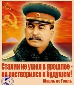 сталин плакат лозунг будущее Фото:d3.ru