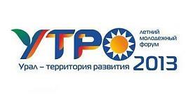конкурс логотипов форум утро 2013|Фото: