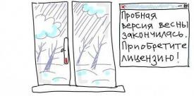 зима, весна, снег|Фото:http://www.facebook.com