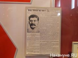 вагоногигант, музей истории увз, сталин|Фото: Накануне.RU