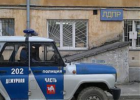 смена руководства челябинского регионального отделения ЛДПР  Фото: Пыхно