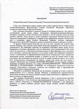 обращение Путину, Хабаров, ветераны, скан|Фото: chalova-e.livejournal.com