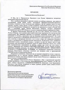 обращение Лебедеву, Хабаров, ветераны, скан|Фото: chalova-e.livejournal.com